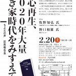 【2月20日】スペシャリストに聞く~都心再生~(ちよだの声勉強会)