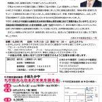 千代田から日本の未来を語る会のご案内
