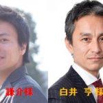 【構想日本】第237回J.I.フォーラム  自分ごと化会議 第1弾 「都議会は必要か」