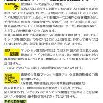 たかや通信 平成30年1月 区政報告 会派 自由民主党議員団