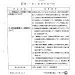 平成30年第1回定例区議会登壇予定のお知らせ