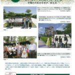 千代田区平和使節団に同行します