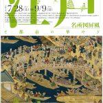 「江戸名所図屏風」と都市の華やぎ を 観賞