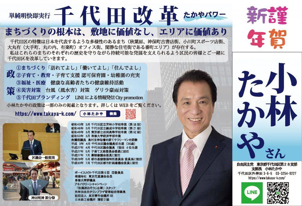 千代田改革 たかやパワー