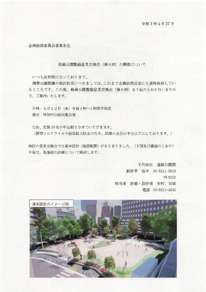 20210427_錦華公園整備意見交換会(第6回)の開催について